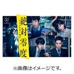 【送料無料】絶対零度~未然犯罪潜入捜査~ Blu-ray BOX/沢村一樹[Blu-ray]【返品種別A】