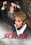【送料無料】『双頭の鷲』/宝塚歌劇団宙組[DVD]【返品種別A】