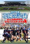 【送料無料】花園の記録 2012年度 ~第92回 全国高等学校ラグビーフットボール大会~/ラグビー[DVD]【返品種別A】