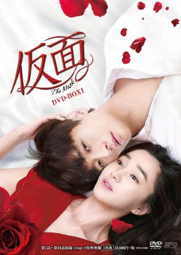 【送料無料】仮面 DVD-BOX1/スエ[DVD]【返品種別A】