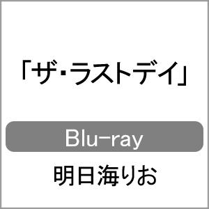 【送料無料】明日海りお「ザ・ラストデイ」【Blu-ray】/明日海りお[Blu-ray]【返品種別A】