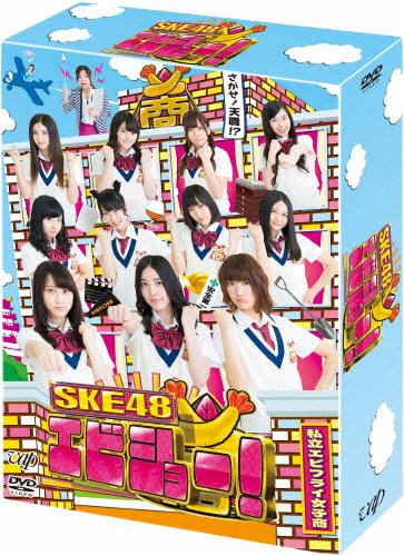 【送料無料】[枚数限定][限定版]SKE48 エビショー! DVD-BOX〈初回限定生産〉/SKE48,大久保佳代子[DVD]【返品種別A】