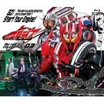 【送料無料】仮面ライダードライブ Blu-ray COLLECTION 3/竹内涼真[Blu-ray]【返品種別A】