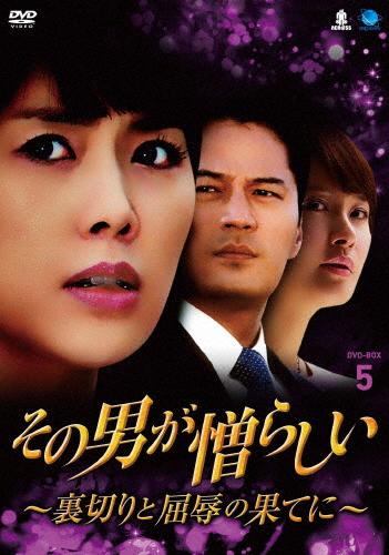 【送料無料】その男が憎らしい ~裏切りと屈辱の果てに~ DVD-BOX5/ハ・ヒラ[DVD]【返品種別A】