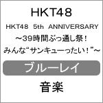 """【送料無料】HKT48 5th ANNIVERSARY ~39時間ぶっ通し祭! みんな""""サンキューったい!"""