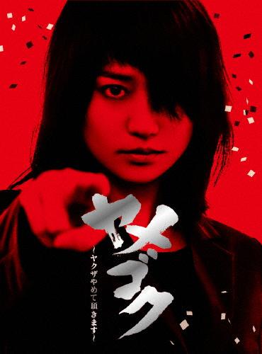 【送料無料】「ヤメゴク~ヤクザやめて頂きます~」Blu-ray BOX/大島優子[Blu-ray]【返品種別A】