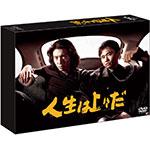 【送料無料】人生は上々だ DVD-BOX/浜田雅功[DVD]【返品種別A】