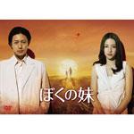 【送料無料】ぼくの妹 DVD-BOX/オダギリジョー[DVD]【返品種別A】