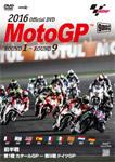 【送料無料】2016MotoGP公式DVD 前半戦セット/モーター・スポーツ[DVD]【返品種別A】