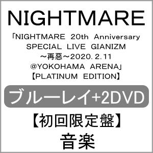 【送料無料】[枚数限定][限定版]「NIGHTMARE 20th Anniversary SPECIAL LIVE GIANIZM~再惡~2020.2.11@YOKOHAMA ARENA」【PLATINUM EDITION】/NIGHTMARE[Blu-ray]【返品種別A】