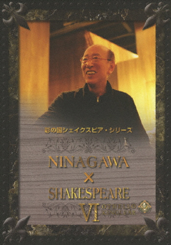 【送料無料 VI】NINAGAWA×SHAKESPEARE VI DVD BOX/蜷川幸雄[DVD]【返品種別A】, ショウバラシ:daca1b63 --- data.gd.no