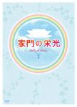 【送料無料】家門の栄光 DVD BOX-2 DVD/パク・シフ[DVD]【返品種別A】, あかり電材:33fee67c --- officewill.xsrv.jp