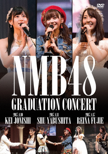 【送料無料】NMB48 GRADUATION CONCERT ~KEI JONISHI/SHU YABUSHITA/REINA FUJIE~/NMB48[DVD]【返品種別A】