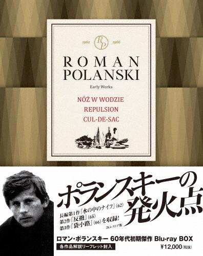 【送料無料】ロマン・ポランスキー 60年代初期傑作ブルーレイ・ボックス/ロマン・ポランスキー[Blu-ray]【返品種別A】