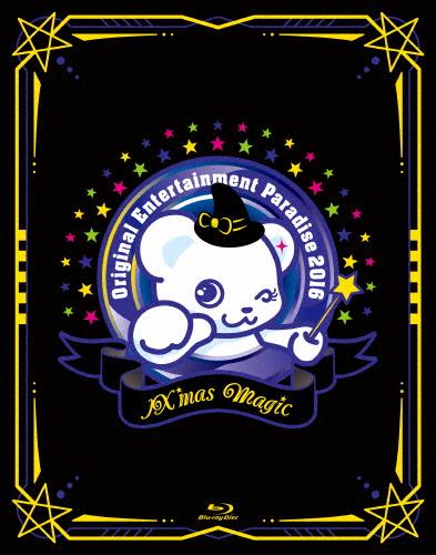 【送料無料】Original Entertainment Paradise -おれパラ- 2016 ~IX'mas Magic~ Blu-ray Disc/オムニバス[Blu-ray]【返品種別A】