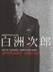 【送料無料】NHKドラマスペシャル 白洲次郎 DVD-BOX/伊勢谷友介[DVD]【返品種別A】