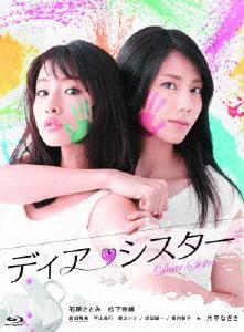 【送料無料】ディア・シスター Blu-ray BOX/石原さとみ,松下奈緒[Blu-ray]【返品種別A】