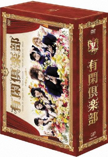 【送料無料】有閑倶楽部 DVD-BOX/赤西仁[DVD]【返品種別A】