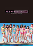 【送料無料】AKB48 Baby Baby!! Baby! Baby! Clip Baby! Video Clip Box Set/AKB48[DVD]【返品種別A】, トライルーム:0561618f --- byherkreations.com