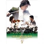 【送料無料】[枚数限定]ベートーベン・ウィルス~愛と情熱のシンフォニー~ DVD-BOX II/キム・ミョンミン[DVD]【返品種別A】