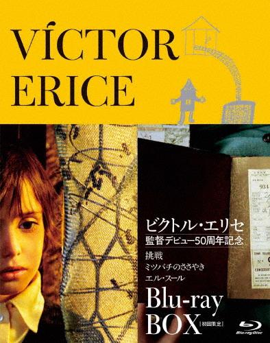 【送料無料】[枚数限定][限定版]ビクトル・エリセ Blu-ray BOX 監督デビュー50周年記念(初回限定生産)/ビクトル・エリセ[Blu-ray]【返品種別A】