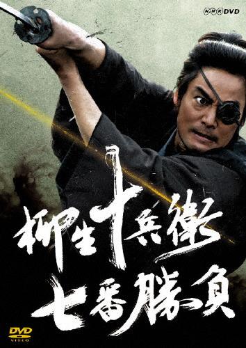 【送料無料】柳生十兵衛 七番勝負/村上弘明[DVD]【返品種別A】