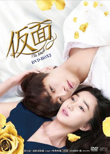 【送料無料】仮面 DVD-BOX2/スエ[DVD]【返品種別A】