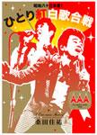 【送料無料】桑田佳祐 Act Against AIDS 2008「昭和八十三年度! ひとり紅白歌合戦」/桑田佳祐[DVD]【返品種別A】