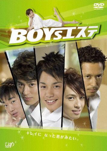【送料無料】BOYSエステ DVD-BOX/中村蒼[DVD]【返品種別A】