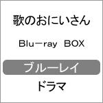【送料無料】[枚数限定]歌のおにいさん Blu-ray BOX/大野智[Blu-ray]【返品種別A】