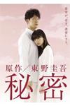 【送料無料】秘密 DVD-BOX/志田未来[DVD]【返品種別A】