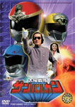 【送料無料】太陽戦隊サンバルカン VOL.5/特撮(映像)[DVD]【返品種別A】