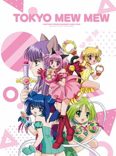【送料無料】「東京ミュウミュウ」Blu-ray BOX/アニメーション[Blu-ray]【返品種別A】