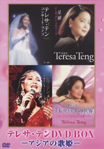 【送料無料】テレサ・テン DVD-BOX アジアの歌姫/テレサ・テン[DVD]【返品種別A】