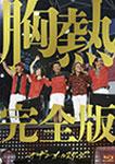 """【送料無料】SUPER SUMMER LIVE 2013 """"灼熱のマンピー!! G★スポット解禁!!"""