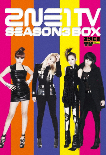 【送料無料】2NE1 SEASON3 TV SEASON3 BOX/2NE1[DVD] TV【返品種別A】, BLUE WING ブルーウイング:bf493d07 --- officewill.xsrv.jp
