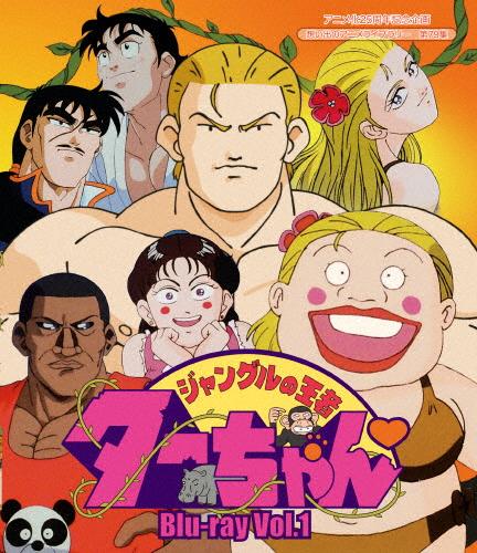 【送料無料】放送開始25周年記念企画 想い出のアニメライブラリー 第79集 ジャングルの王者ターちゃん Blu-ray Vol.1/アニメーション[Blu-ray]【返品種別A】