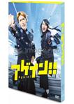 【送料無料】アゲイン!!/藤井流星(ジャニーズWEST)[DVD]【返品種別A】