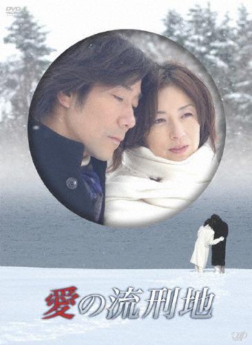 【送料無料】愛の流刑地/岸谷五朗[DVD]【返品種別A】
