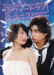 【送料無料】[枚数限定]スウィートラブ・シューター DVD-BOX II/マイク・ハー[DVD]【返品種別A】