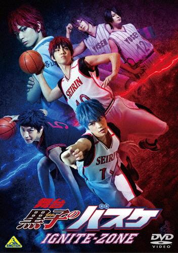 【送料無料】舞台「黒子のバスケ」IGNITE-ZONE/小野賢章[DVD]【返品種別A】