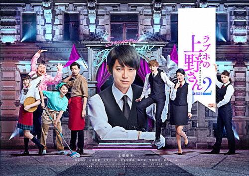 【送料無料】ラブホの上野さん season2 DVD-BOX/本郷奏多[DVD]【返品種別A】