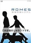 【送料無料】ROMES 空港防御システム/大倉忠義[DVD]【返品種別A】