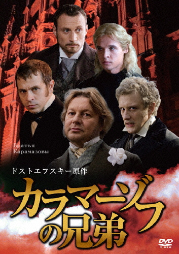【送料無料】カラマーゾフの兄弟 ドストエフスキー原作/セルゲイ・コルタコフ[DVD]【返品種別A】