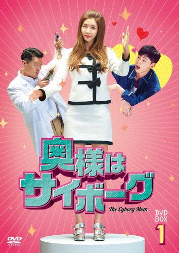 【送料無料】奥様はサイボーグ DVD-BOX1/ヤン・ドングン[DVD]【返品種別A】