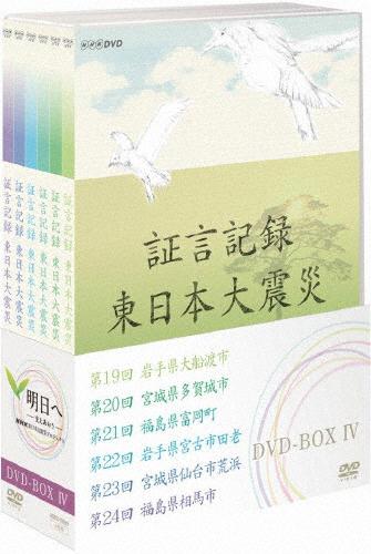 【送料無料】証言記録 東日本大震災 DVD-BOX IV/ドキュメント[DVD]【返品種別A】