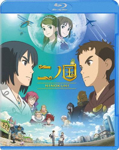 【送料無料】[先着特典付]二ノ国【Blu-ray】/アニメーション[Blu-ray]【返品種別A】