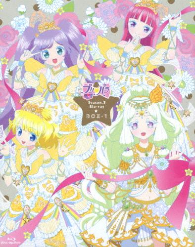 【送料無料】プリパラ 3rd Season Blu-ray BOX-1/アニメーション[Blu-ray]【返品種別A】