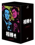 【送料無料】相棒 season 4 DVD-BOXII(6枚組)/水谷豊[DVD]【返品種別A】