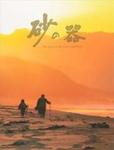 【送料無料】砂の器 DVDBOX/中居正広[DVD]【返品種別A】